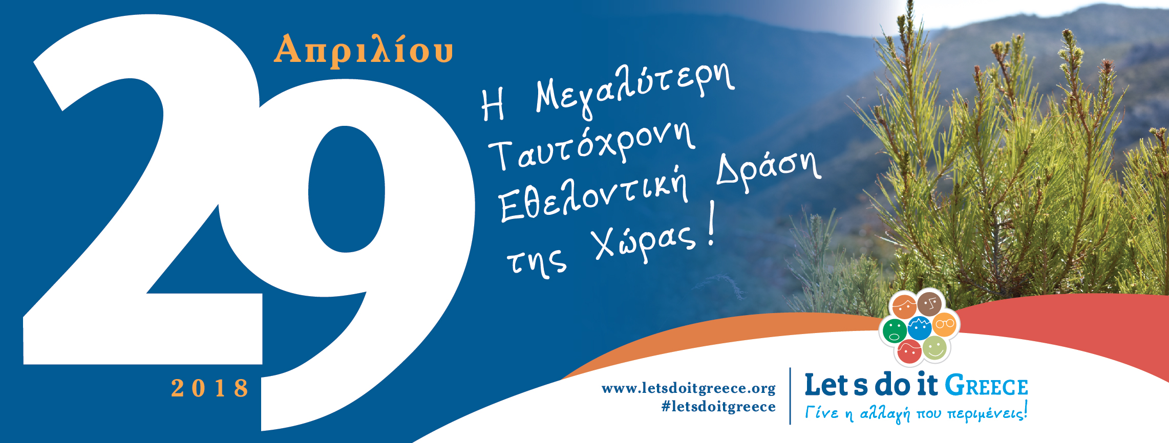 %ce%a6%cf%8d%ce%b3%ce%b1%ce%bc%ce%b5 %ce%b3%ce%b9%ce%b1 let s do it greece 2018
